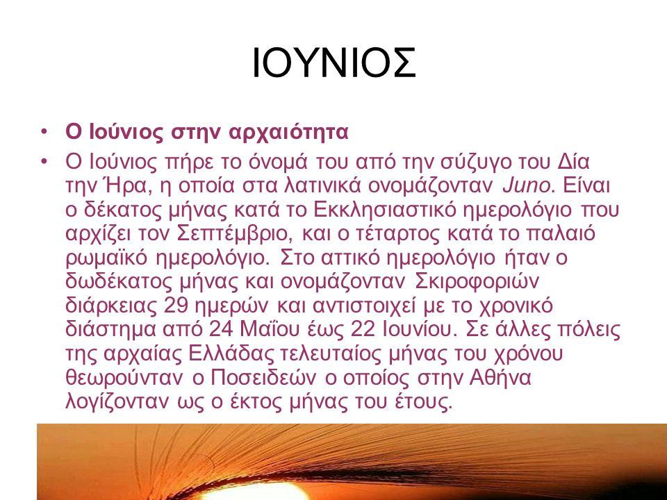 ΙΟΥΝΙΟΣ Ο Ιούνιος στην αρχαιότητα Ο Ιούνιος πήρε το όνομά του από την σύζυγο του Δία την Ήρα, η οποία στα λατινικά ονομάζονταν Juno.