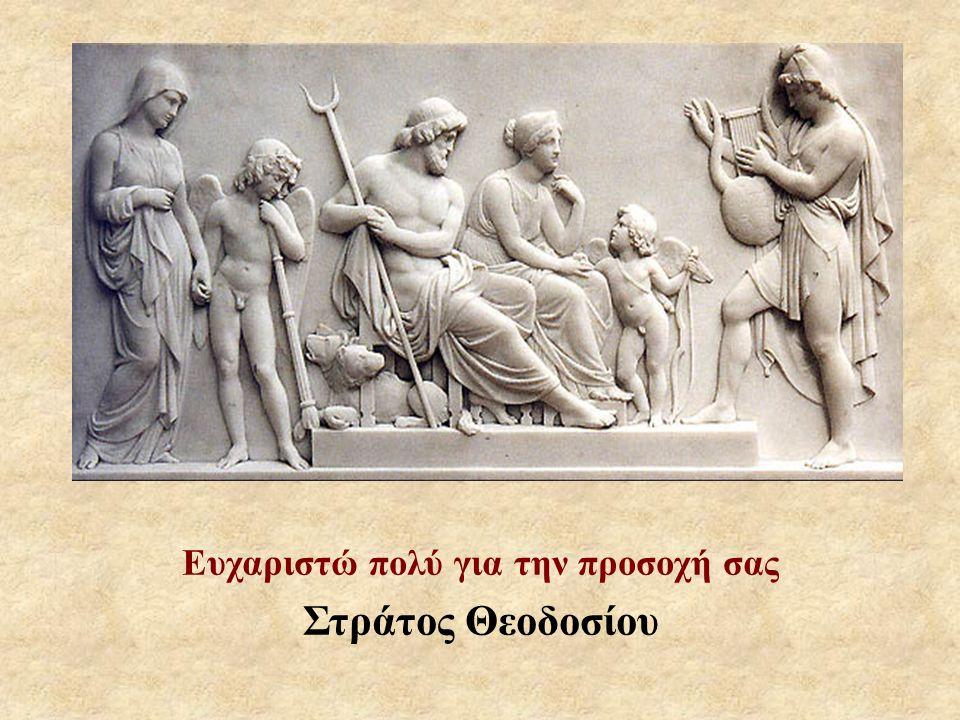 Ευχαριστώ πολύ για την προσοχή σας Στράτος Θεοδοσίου