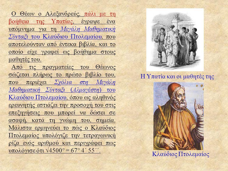 Η Υπατία και οι μαθητές της Ο Θέων ο Αλεξανδρεύς, πάλι με τη βοήθεια της Υπατίας, έγραψε ένα υπόμνημα για τη Μεγάλη Μαθηματική Σύνταξι του Κλαύδιου Πτ