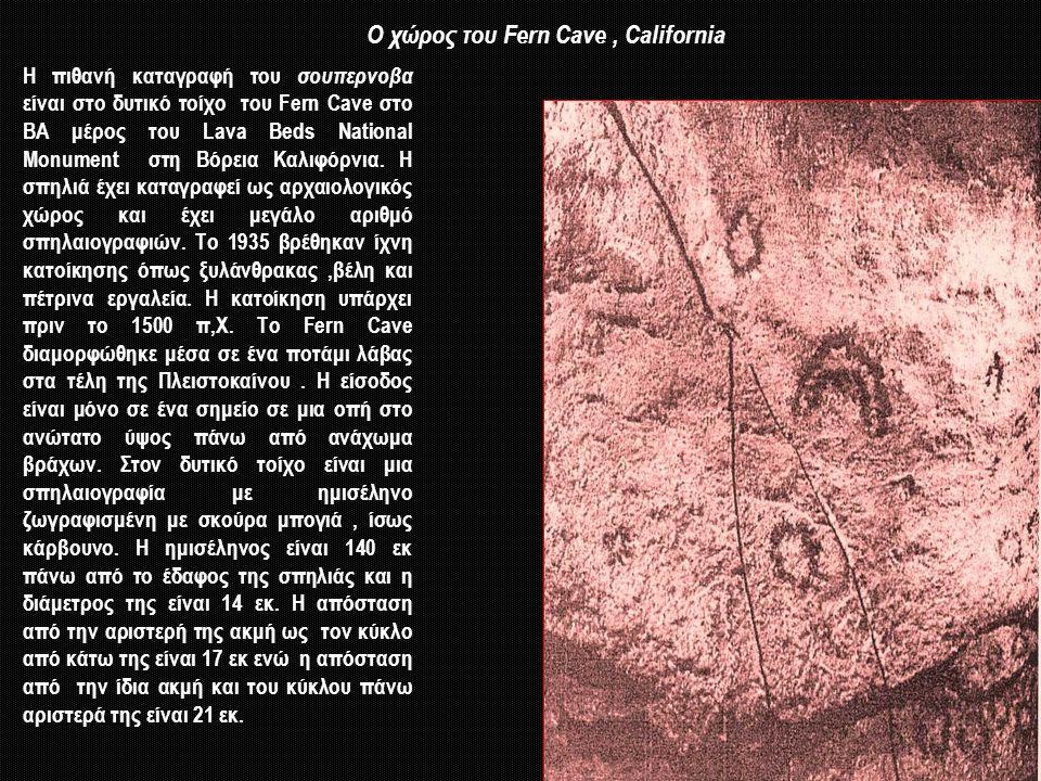 Ο χώρος του Fern Cave, California Η πιθανή καταγραφή του σουπερνοβα είναι στο δυτικό τοίχο του Fern Cave στο ΒΑ μέρος του Lava Beds National Monument
