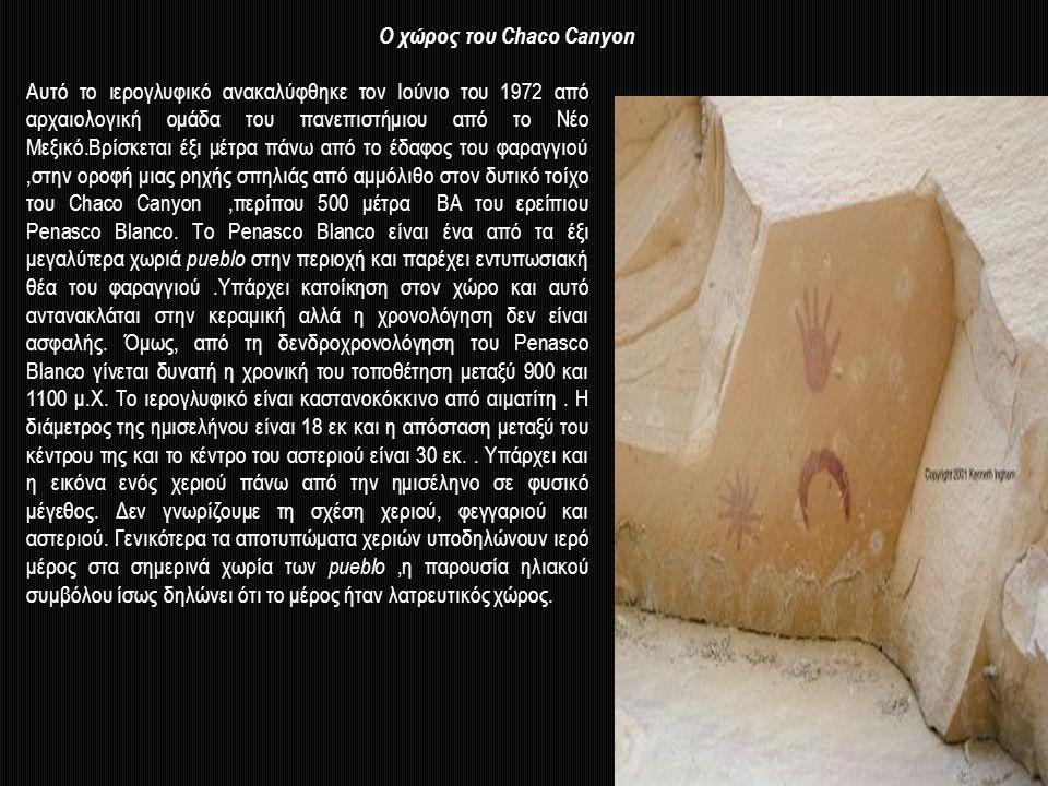Ο χώρος του Chaco Canyon Αυτό το ιερογλυφικό ανακαλύφθηκε τον Ιούνιο του 1972 από αρχαιολογική ομάδα του πανεπιστήμιου από το Νέο Μεξικό.Βρίσκεται έξι