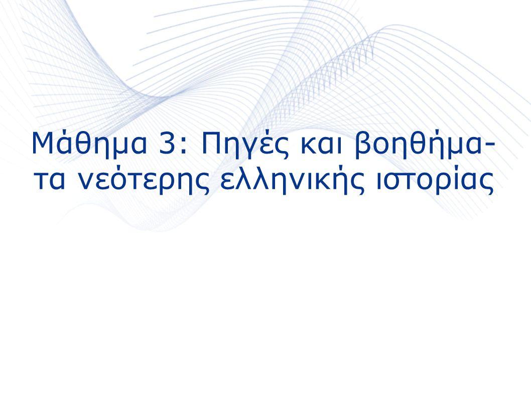 Μάθημα 3: Πηγές και βοηθήμα- τα νεότερης ελληνικής ιστορίας