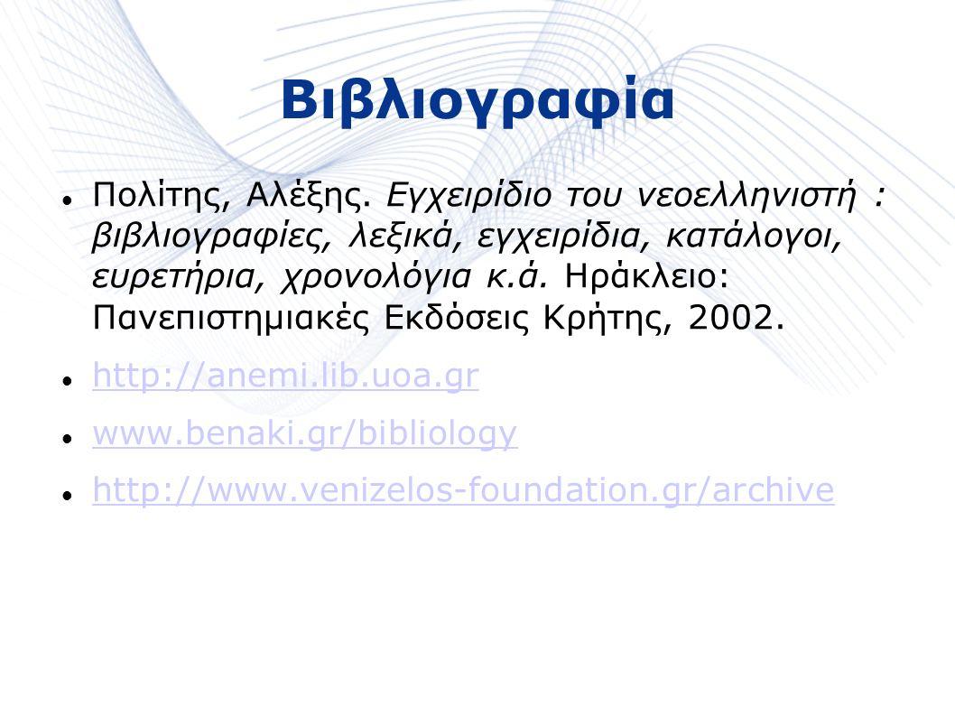Βιβλιογραφία Πολίτης, Αλέξης.