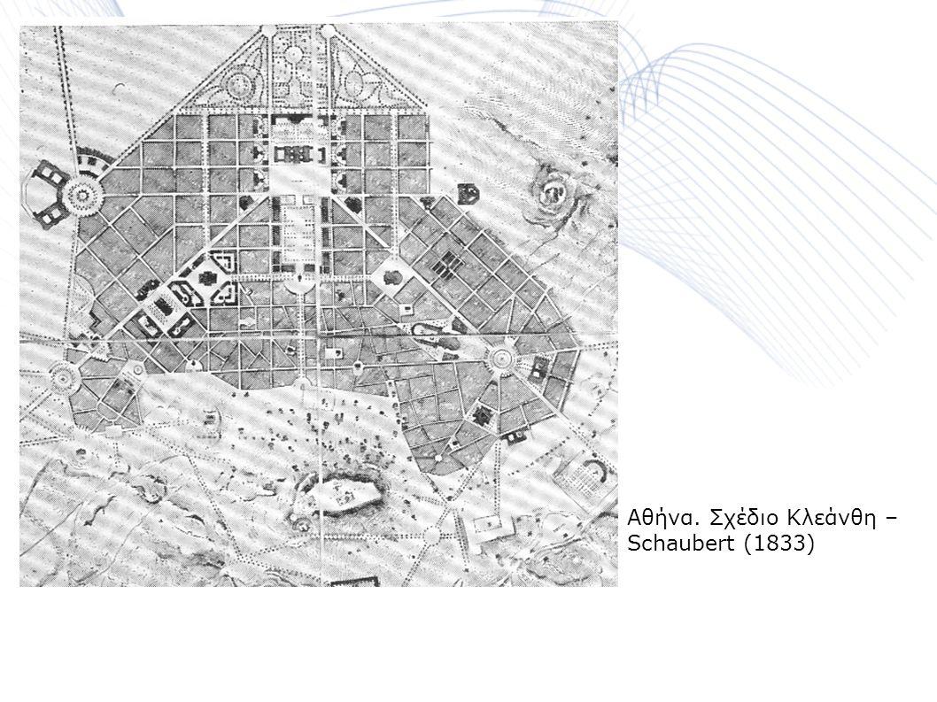 Αθήνα. Σχέδιο Κλεάνθη – Schaubert (1833)