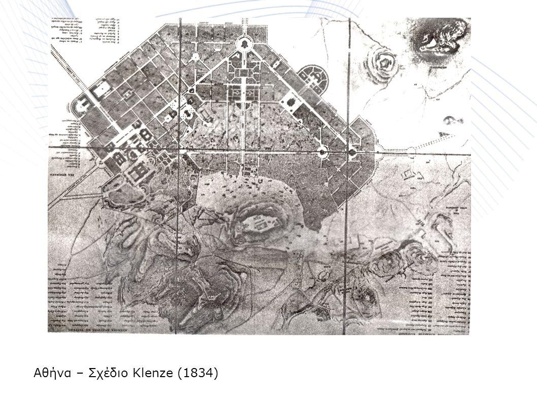 Αθήνα – Σχέδιο Klenze (1834)