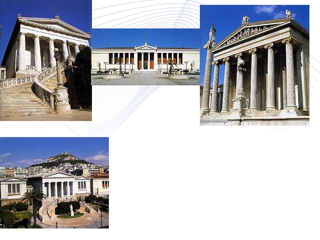 Οικοδόμηση Σιναίας Ακαδημίας Αθηνών 1859 - 1887