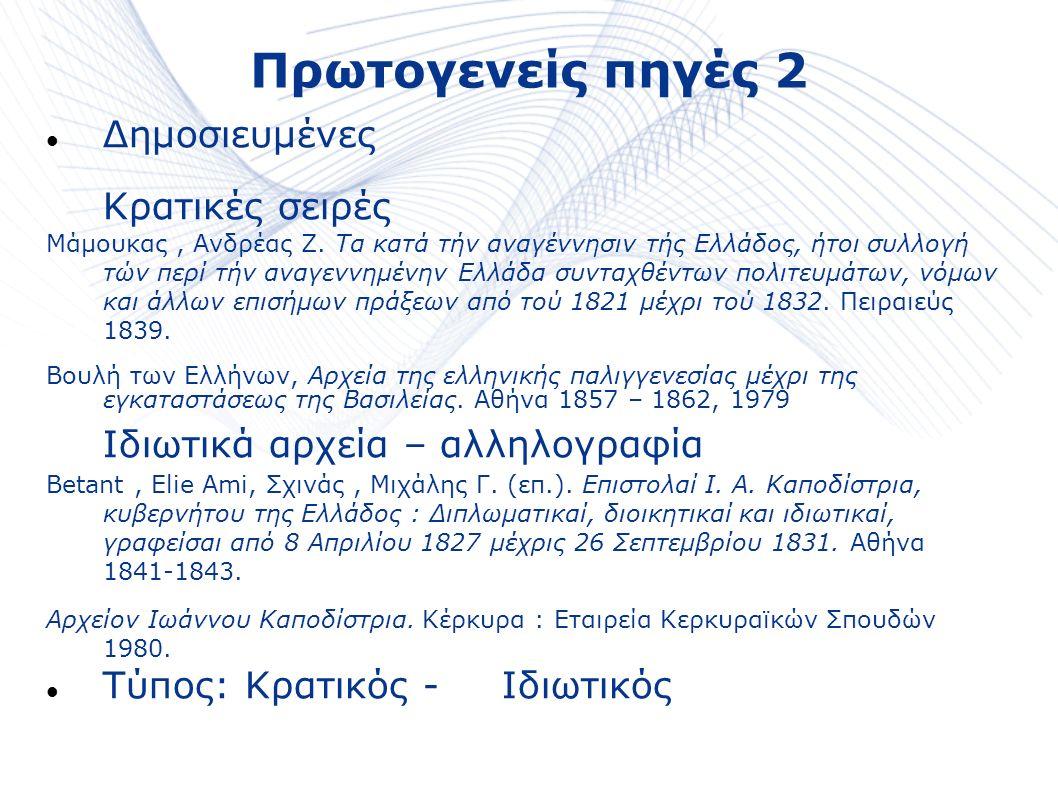 Πρωτογενείς πηγές 2 Δημοσιευμένες Κρατικές σειρές Μάμουκας, Ανδρέας Ζ.