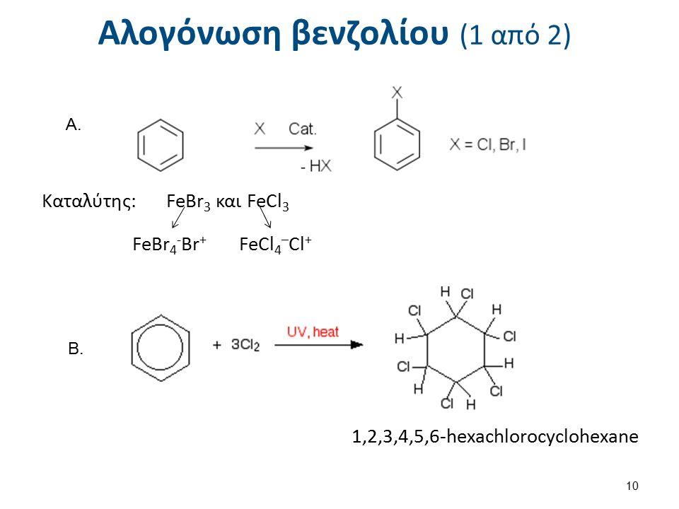 Αλογόνωση βενζολίου (1 από 2) Καταλύτης: FeBr 3 και FeCl 3 FeBr 4 - Br + FeCl 4 – Cl + A. B. 1,2,3,4,5,6-hexachlorocyclohexane 10