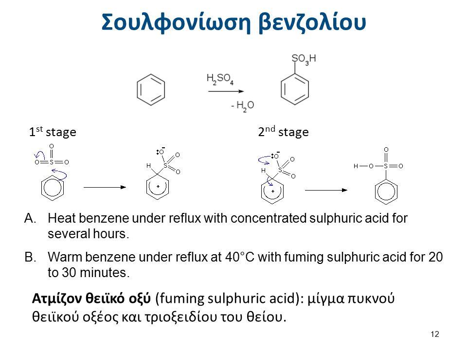 Σουλφονίωση βενζολίου Ατμίζον θειϊκό οξύ (fuming sulphuric acid): μίγμα πυκνού θειϊκού οξέος και τριοξειδίου του θείου. A.Heat benzene under reflux wi