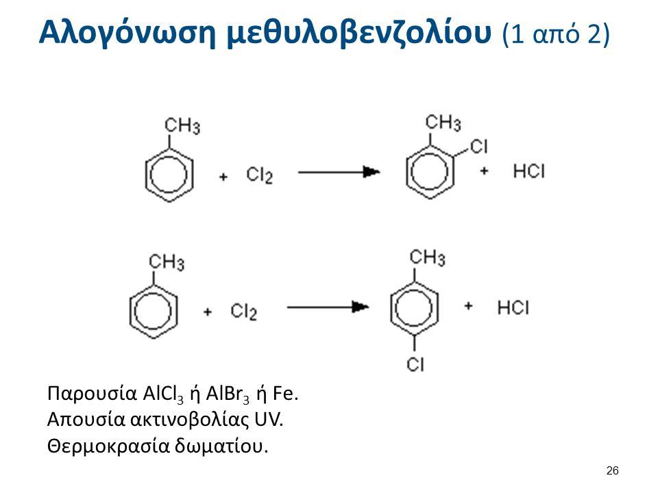 Αλογόνωση μεθυλοβενζολίου (1 από 2) Παρουσία AlCl 3 ή AlBr 3 ή Fe. Απουσία ακτινοβολίας UV. Θερμοκρασία δωματίου. 26