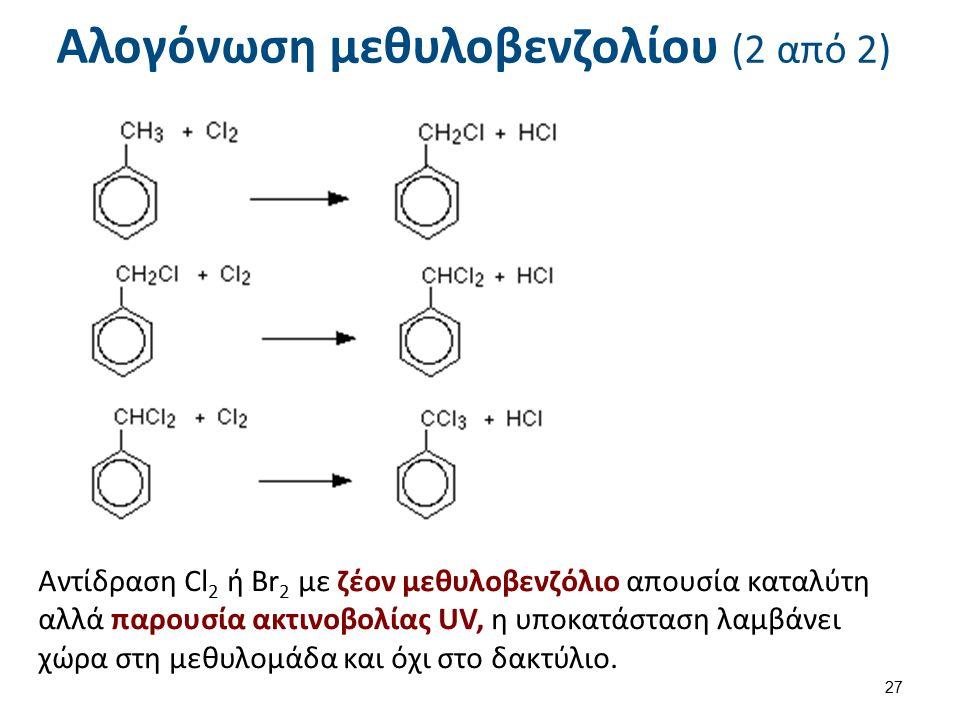 Αλογόνωση μεθυλοβενζολίου (2 από 2) Αντίδραση Cl 2 ή Br 2 με ζέον μεθυλοβενζόλιο απουσία καταλύτη αλλά παρουσία ακτινοβολίας UV, η υποκατάσταση λαμβάνει χώρα στη μεθυλομάδα και όχι στο δακτύλιο.