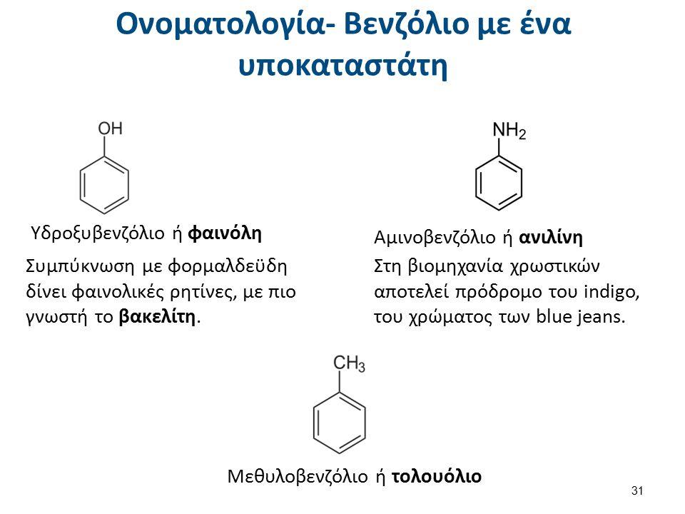 Ονοματολογία- Βενζόλιο με ένα υποκαταστάτη 31 Υδροξυβενζόλιο ή φαινόλη Συμπύκνωση με φορμαλδεϋδη δίνει φαινολικές ρητίνες, με πιο γνωστή το βακελίτη.