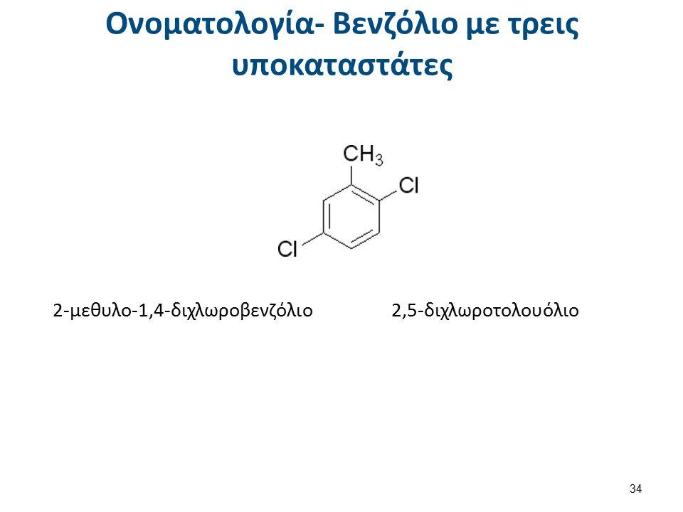 2-μεθυλο-1,4-διχλωροβενζόλιο2,5-διχλωροτολουόλιο Ονοματολογία- Βενζόλιο με τρεις υποκαταστάτες 34
