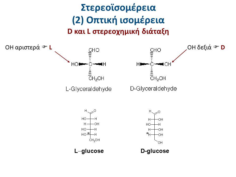 Στερεοϊσομέρεια (2) Οπτική ισομέρεια D και L στερεοχημική διάταξη OH δεξιά  DOH αριστερά  L D-glucose L  glucose **