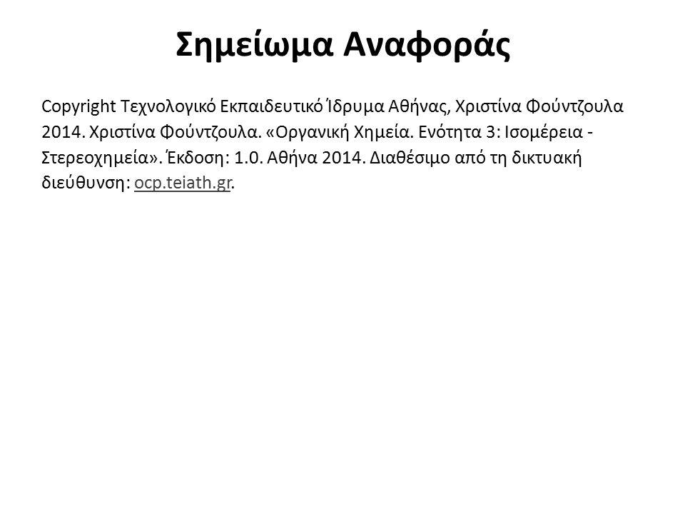 Σημείωμα Αναφοράς Copyright Τεχνολογικό Εκπαιδευτικό Ίδρυμα Αθήνας, Χριστίνα Φούντζουλα 2014. Χριστίνα Φούντζουλα. «Οργανική Χημεία. Ενότητα 3: Ισομέρ