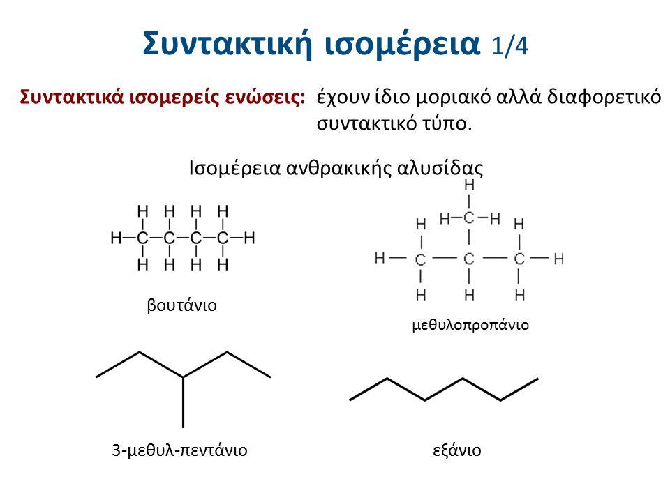 Ισομέρεια ανθρακικής αλυσίδας Συντακτική ισομέρεια 1/4 3-μεθυλ-πεντάνιοεξάνιο Συντακτικά ισομερείς ενώσεις: βουτάνιο μεθυλοπροπάνιο έχουν ίδιο μοριακό