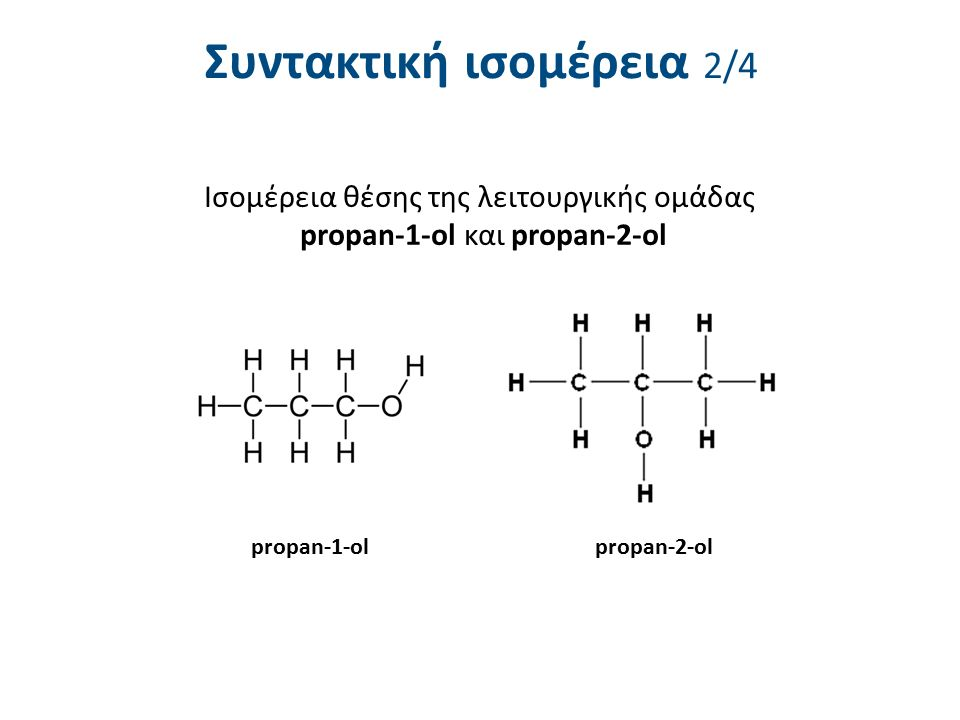 S thalidomide (effective drug) The body racemises each enantiomer, so even pure S is dangerous as it converts to R in the body.