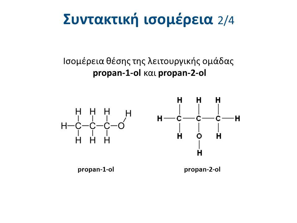 Συντακτική ισομέρεια 2/4 Ισομέρεια θέσης της λειτουργικής ομάδας propan-1-ol και propan-2-ol propan-1-olpropan-2-ol