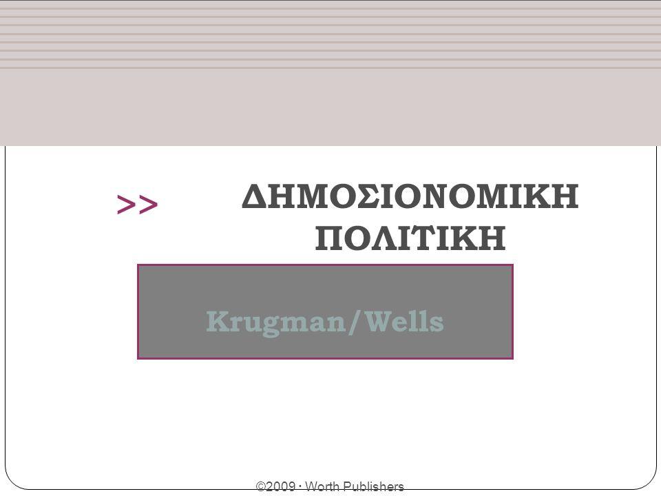 >> Krugman/Wells ©2009  Worth Publishers ΔΗΜΟΣΙΟΝΟΜΙΚΗ ΠΟΛΙΤΙΚΗ