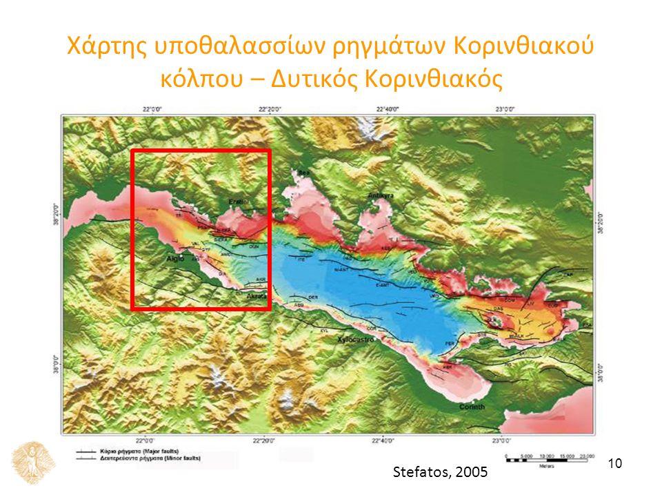 10 Χάρτης υποθαλασσίων ρηγμάτων Κορινθιακού κόλπου – Δυτικός Κορινθιακός Stefatos, 2005