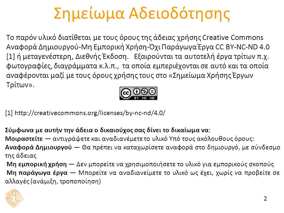 2 Σημείωμα Αδειοδότησης Το παρόν υλικό διατίθεται με τους όρους της άδειας χρήσης Creative Commons Αναφορά Δημιουργού-Μη Εμπορική Χρήση-Όχι Παράγωγα Έργα CC BY-NC-ND 4.0 [1] ή μεταγενέστερη, Διεθνής Έκδοση.