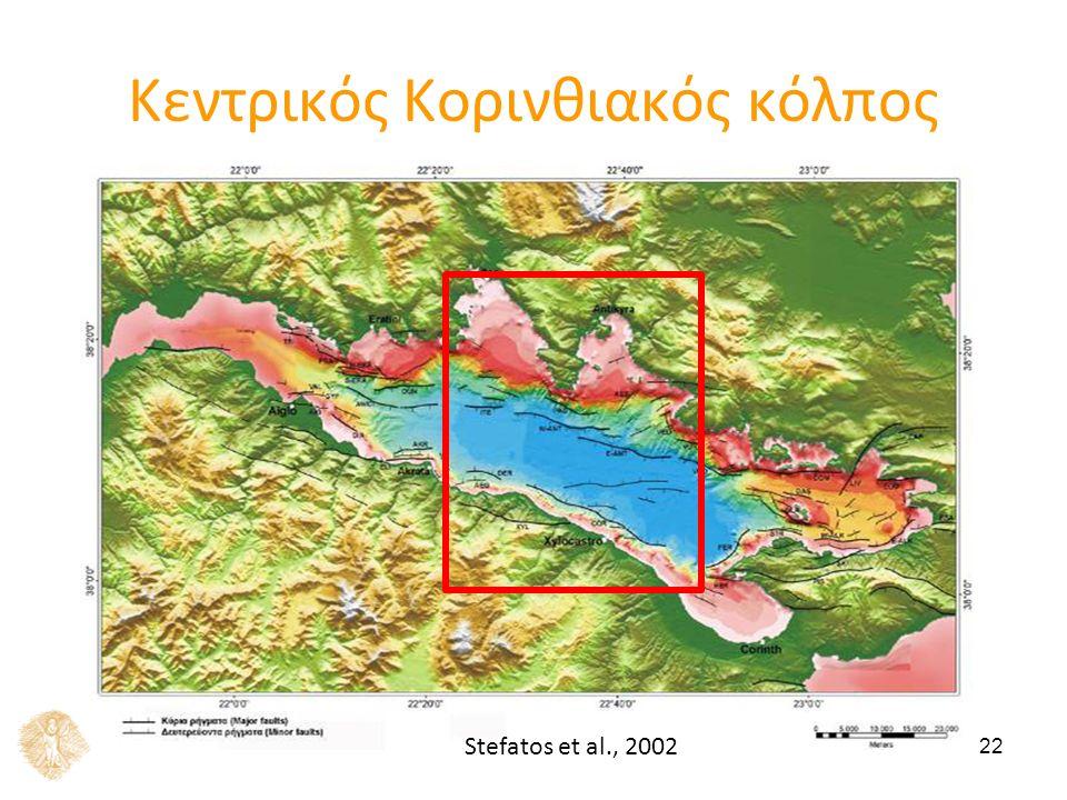 22 Κεντρικός Κορινθιακός κόλπος Stefatos et al., 2002