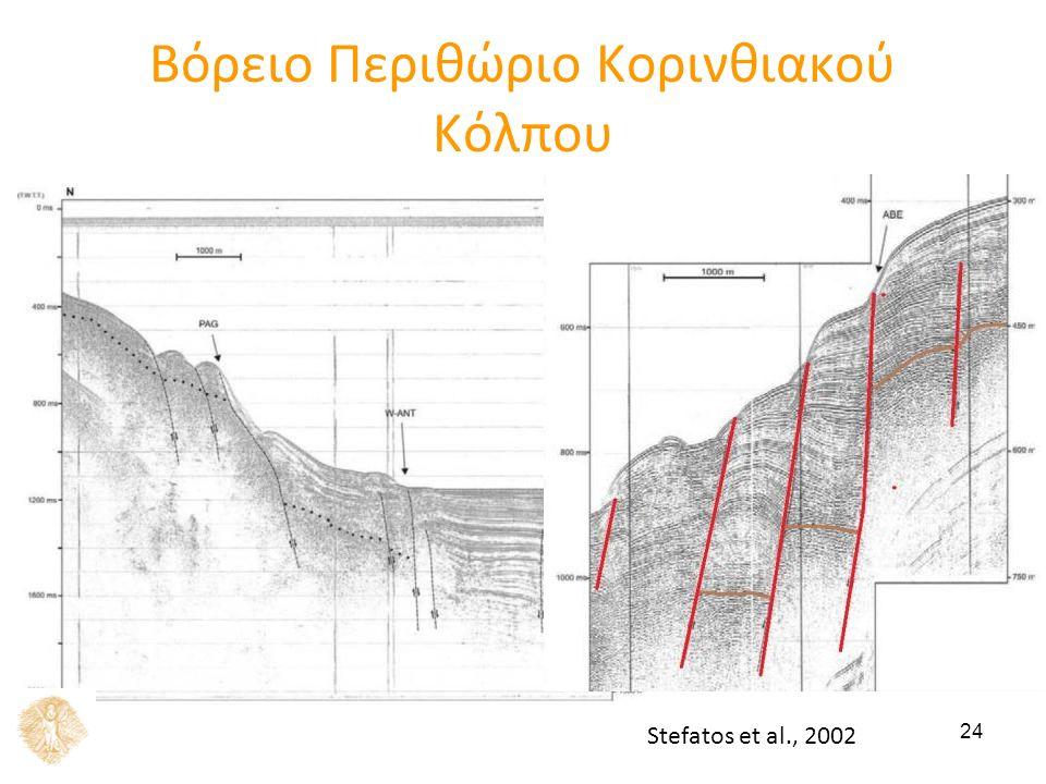 24 Βόρειο Περιθώριο Κορινθιακού Κόλπου Stefatos et al., 2002