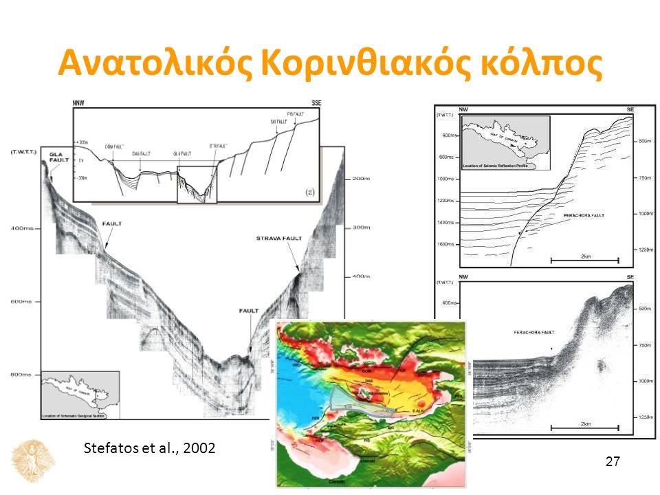 27 Ανατολικός Κορινθιακός κόλπος Stefatos et al., 2002