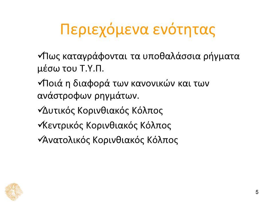 26 Ανατολικός Κορινθιακός κόλπος Stefatos et al., 2002