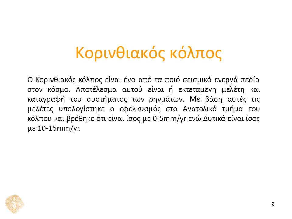 30 Charalampakis et al., 2014