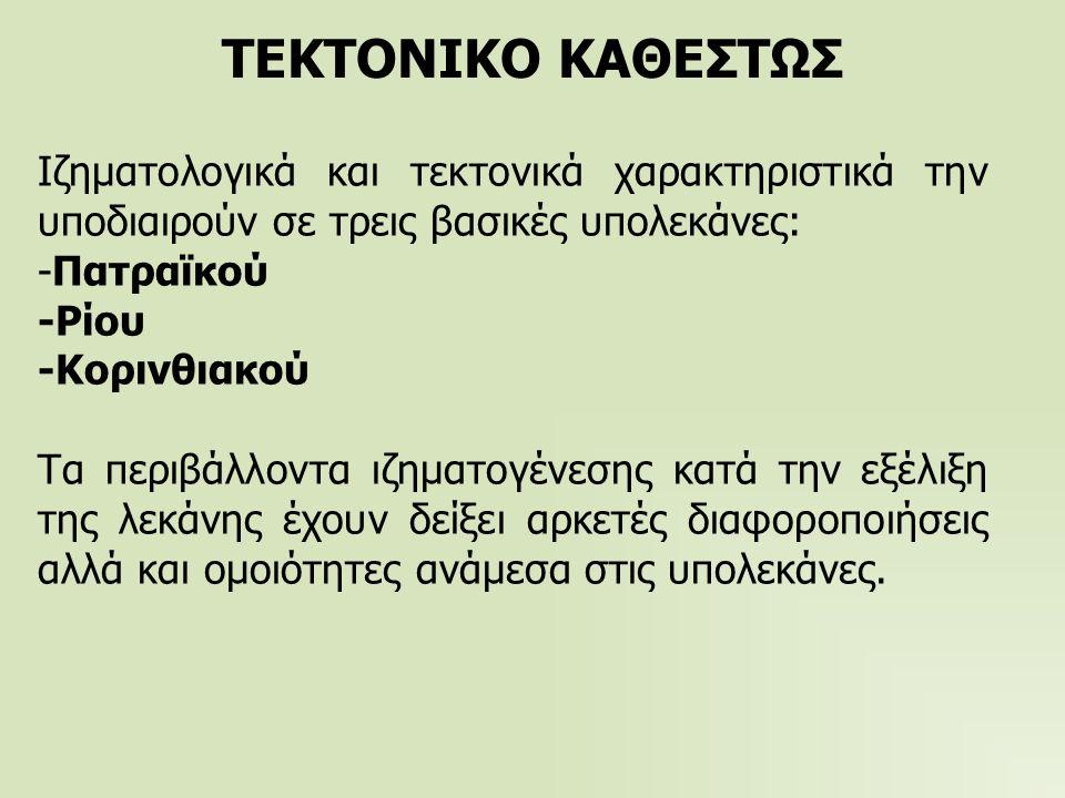 ΤΕΚΤΟΝΙΚΟ ΚΑΘΕΣΤΩΣ