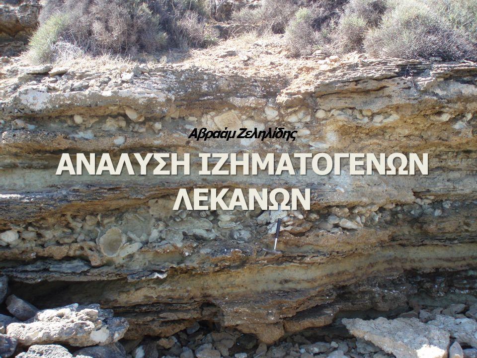 ΑΝΑΛΥΣΗ ΙΖΗΜΑΤΟΓΕΝΩΝ ΛΕΚΑΝΩΝ Αβραάμ Ζεληλίδης
