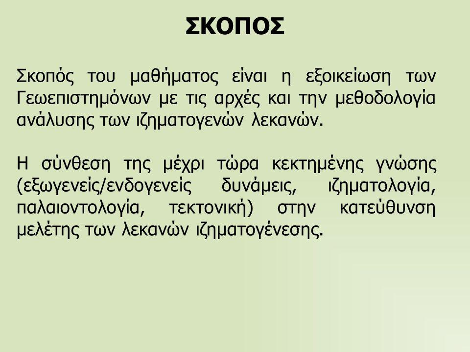 Εικ. 1,2 Λήμνος Εικ. 2,3 Ζάκυνθος Εικ. 4 Κέρκυρα Εικ. 5, 6 Β. Εύβοια