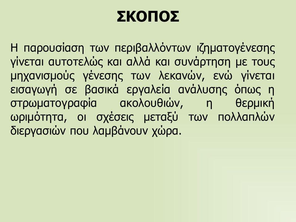 ΣΚΟΠΟΣ Στο δεύτερο μέρος του μαθήματος γίνεται εφαρμογή των γνώσεων αυτών στην ανάλυση ιζηματογενών λεκανών του Ελληνικού χώρου.