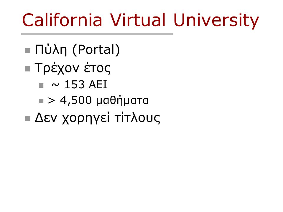 California Virtual University Πύλη (Portal) Τρέχον έτος ~ 153 ΑΕΙ > 4,500 μαθήματα Δεν χορηγεί τίτλους