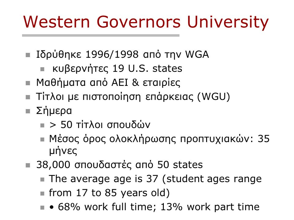 Western Governors University Ιδρύθηκε 1996/1998 από την WGA κυβερνήτες 19 U.S.
