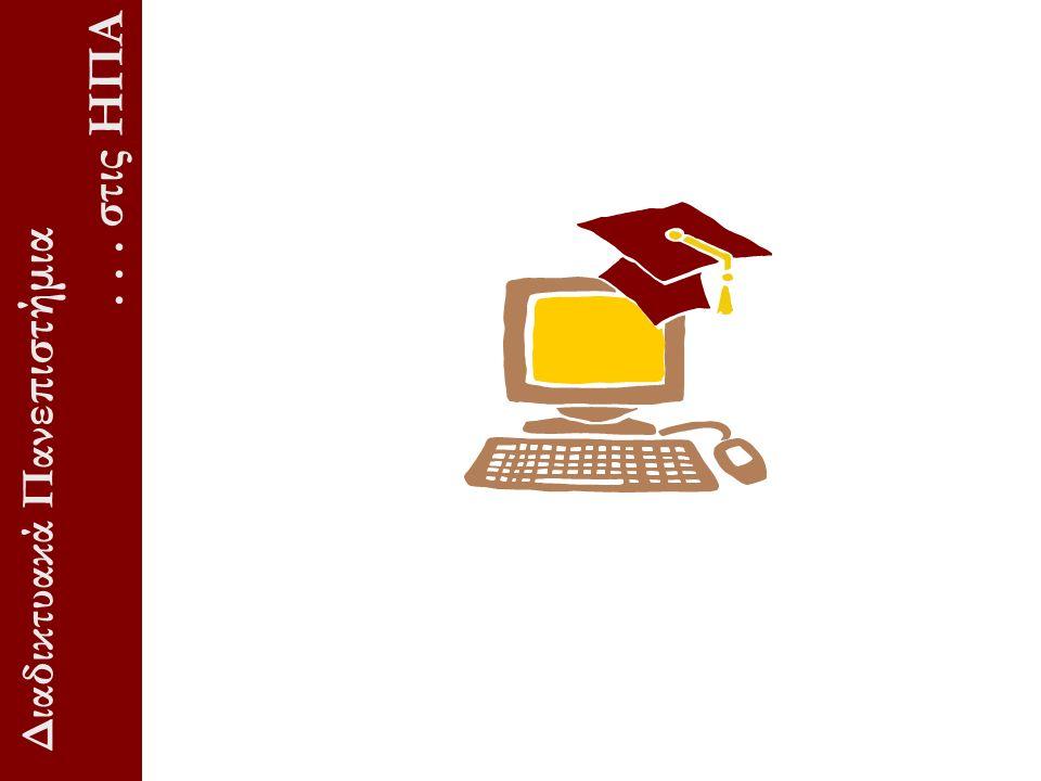 Διαδικτυακά Παν επιστήμια... στις ΗΠΑ.