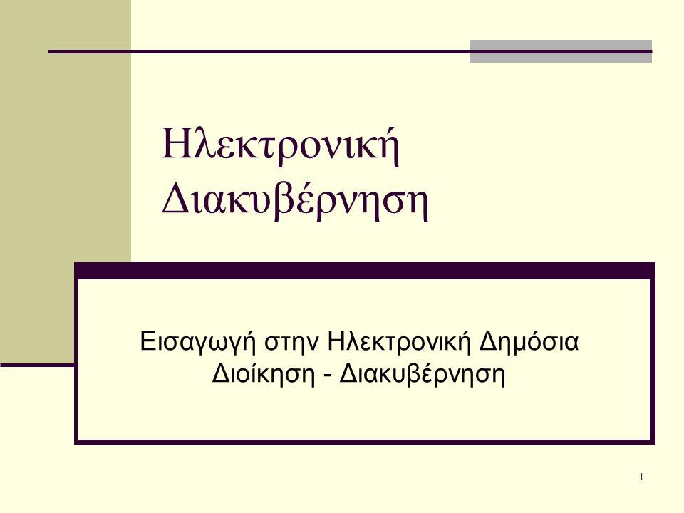1 Ηλεκτρονική Διακυβέρνηση Εισαγωγή στην Ηλεκτρονική Δημόσια Διοίκηση - Διακυβέρνηση