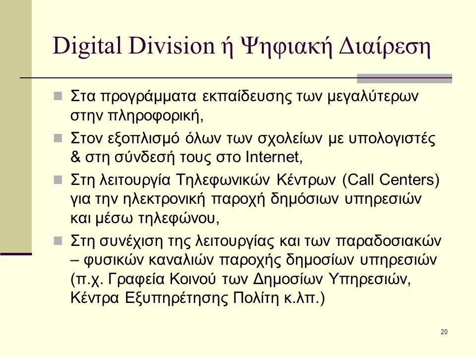 20 Digital Division ή Ψηφιακή Διαίρεση Στα προγράμματα εκπαίδευσης των μεγαλύτερων στην πληροφορική, Στον εξοπλισμό όλων των σχολείων με υπολογιστές & στη σύνδεσή τους στο Internet, Στη λειτουργία Τηλεφωνικών Κέντρων (Call Centers) για την ηλεκτρονική παροχή δημόσιων υπηρεσιών και μέσω τηλεφώνου, Στη συνέχιση της λειτουργίας και των παραδοσιακών – φυσικών καναλιών παροχής δημοσίων υπηρεσιών (π.χ.