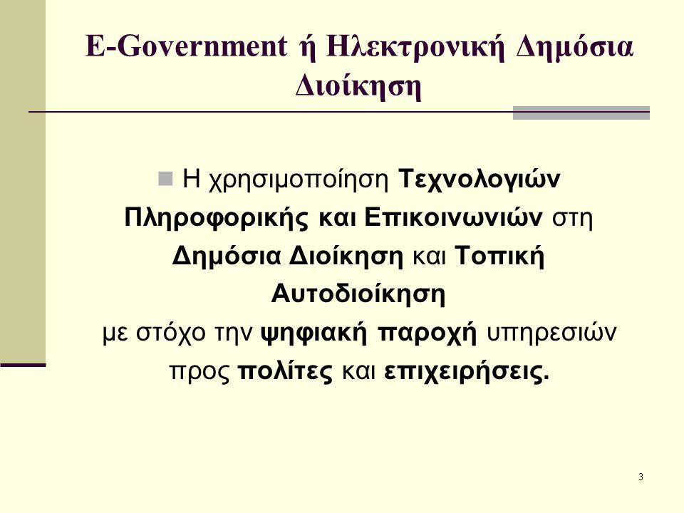 3 E-Government ή Ηλεκτρονική Δημόσια Διοίκηση Η χρησιμοποίηση Τεχνολογιών Πληροφορικής και Επικοινωνιών στη Δημόσια Διοίκηση και Τοπική Αυτοδιοίκηση μ