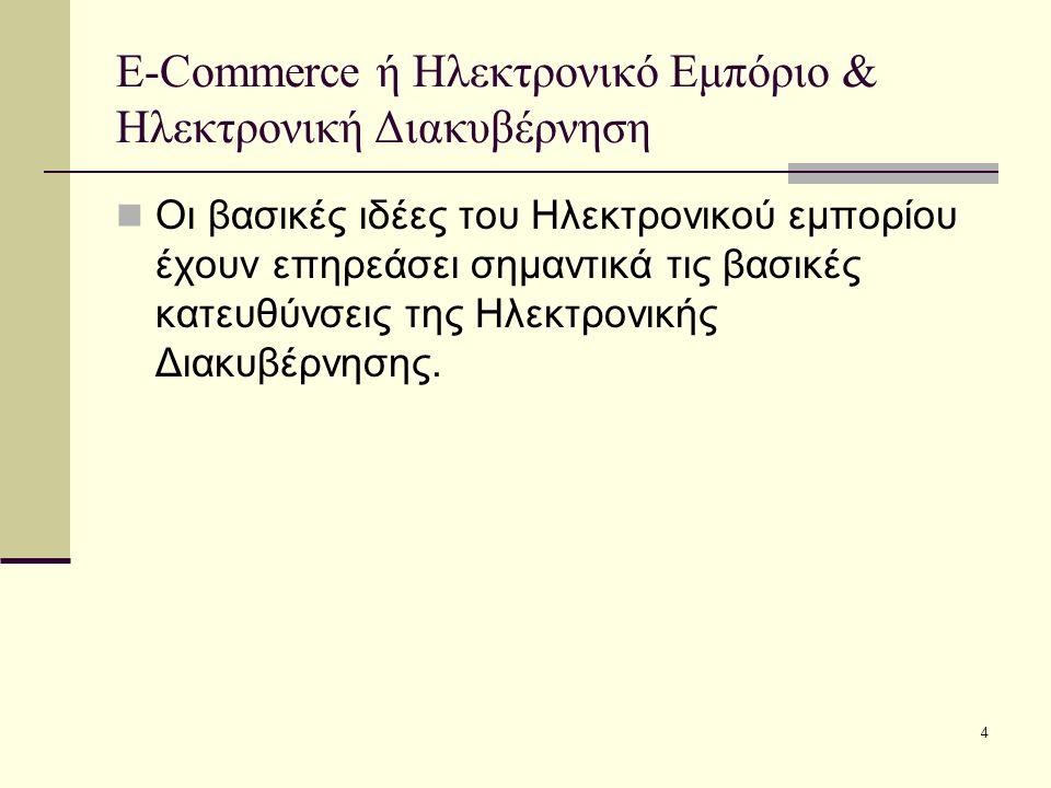 5 E-Commerce ή Ηλεκτρονικό Εμπόριο & Ηλεκτρονική Διακυβέρνηση Το Ηλεκτρονικό εμπόριο αποτελεί έναν ηλεκτρονικό τρόπο πραγματοποίησης εμπορικών συναλλαγών και δοσοληψιών που βασίζεται στην ηλεκτρονική επεξεργασία και μεταβίβαση δεδομένων (π.χ.