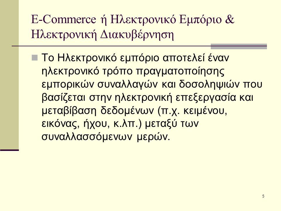 6 E-Commerce ή Ηλεκτρονικό Εμπόριο & Ηλεκτρονική Διακυβέρνηση Η αναζήτηση προϊόντων και υπηρεσιών εκ μέρους των υποψηφίων αγοραστών, Η πραγματοποίηση διαπραγματεύσεων με έναν ή και περισσότερους υποψήφιους προμηθευτές, Η πραγματοποίηση αγοροπωλησιών αγαθών και υπηρεσιών, Η ηλεκτρονική παράδοση ψηφιακού περιεχομένου, Οι ηλεκτρονικές πληρωμές και γενικότερα η Ηλεκτρονική τραπεζική ή E-banking, Οι ηλεκτρονικές φορτωτικές, Η εξυπηρέτηση μετά την πώληση, Οι ηλεκτρονικές δημοπρασίες (e-auctions).