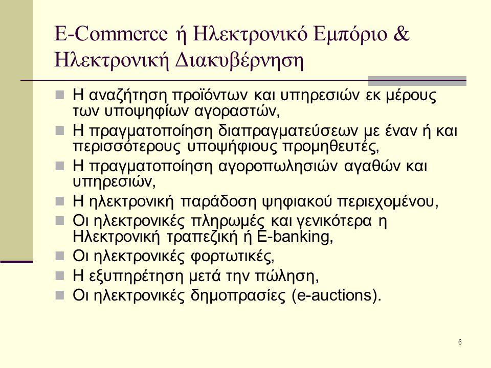 7 E-Commerce ή Ηλεκτρονικό Εμπόριο & Ηλεκτρονική Διακυβέρνηση Οι πολίτες και οι επιχειρήσεις έχοντας πλέον την θετική εμπειρία της ηλεκτρονικής πραγματοποίησης εμπορικών συναλλαγών, τραπεζικών συναλλαγών, κ.λπ.