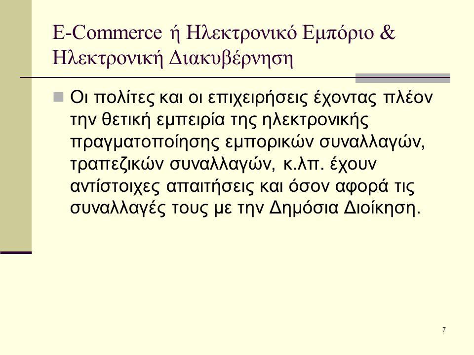 7 E-Commerce ή Ηλεκτρονικό Εμπόριο & Ηλεκτρονική Διακυβέρνηση Οι πολίτες και οι επιχειρήσεις έχοντας πλέον την θετική εμπειρία της ηλεκτρονικής πραγμα
