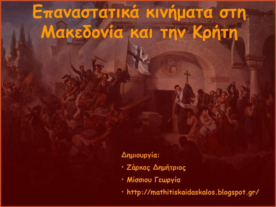 Επαναστατικά κινήματα στη Μακεδονία και την Κρήτη Δημιουργία: Ζάρκος Δημήτριος Μίσσιου Γεωργία http://mathitiskaidaskalos.blogspot.gr/