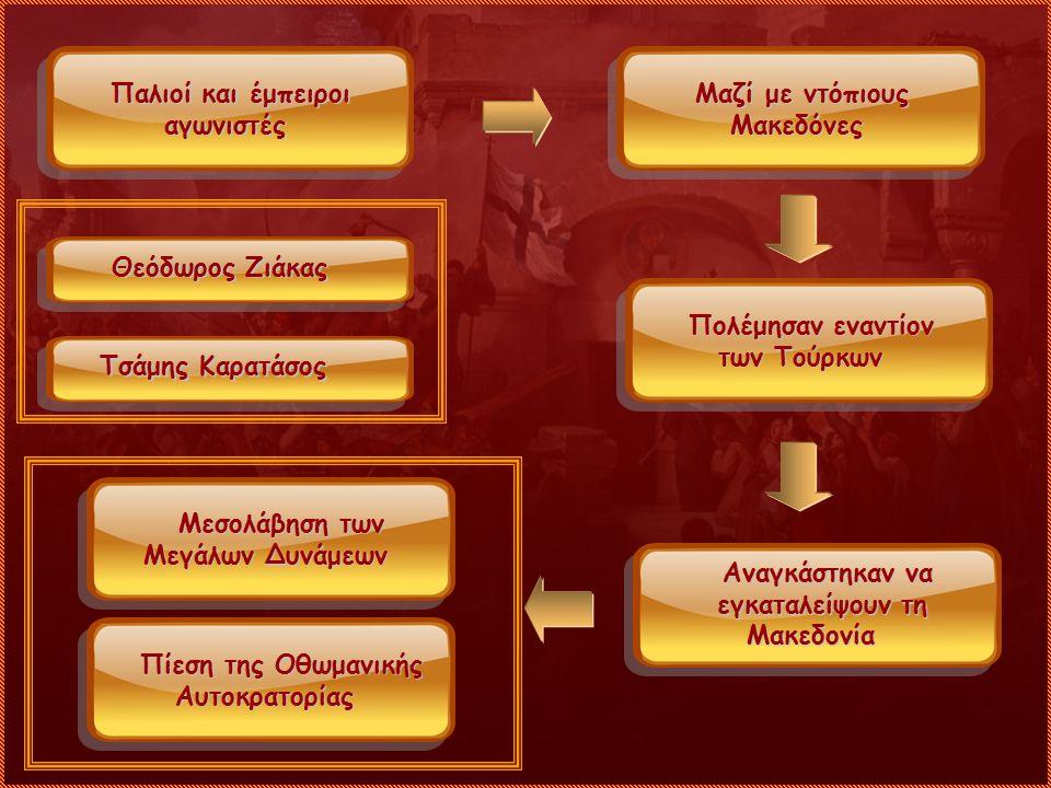 Παλιοί και έμπειροι αγωνιστές Παλιοί και έμπειροι αγωνιστές Θεόδωρος Ζιάκας Θεόδωρος Ζιάκας Τσάμης Καρατάσος Τσάμης Καρατάσος Μαζί με ντόπιους Μακεδόν