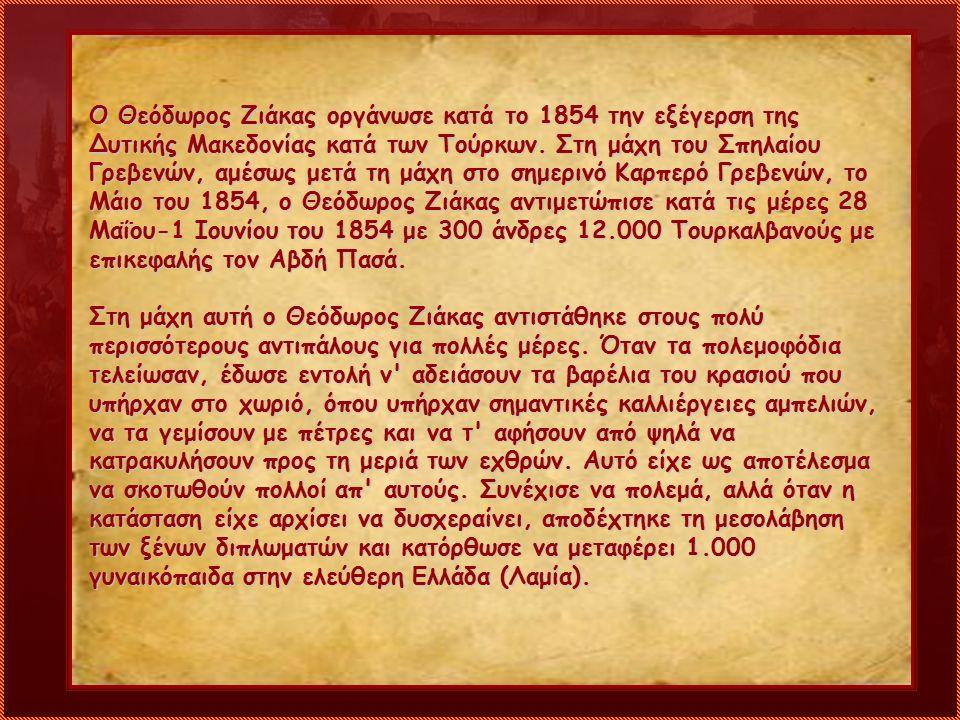 Ο Θεόδωρος Ζιάκας οργάνωσε κατά το 1854 την εξέγερση της Δυτικής Μακεδονίας κατά των Τούρκων. Στη μάχη του Σπηλαίου Γρεβενών, αμέσως μετά τη μάχη στο
