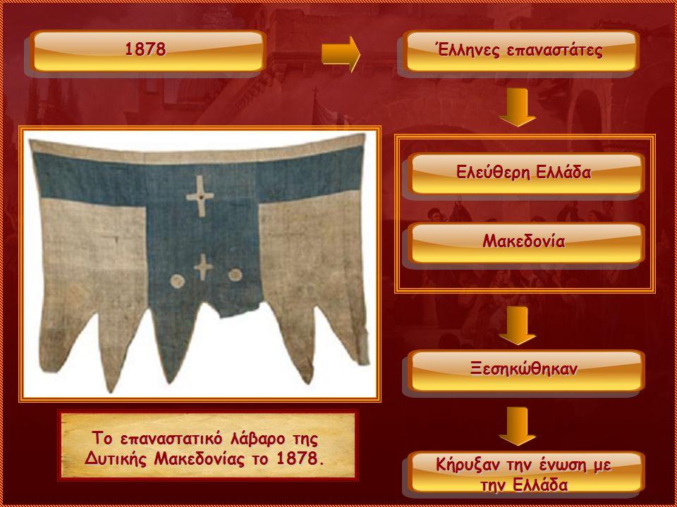 1878 Έλληνες επαναστάτες Ελεύθερη Ελλάδα Μακεδονία Ξεσηκώθηκαν Κήρυξαν την ένωση με την Ελλάδα Το επαναστατικό λάβαρο της Δυτικής Μακεδονίας το 1878.