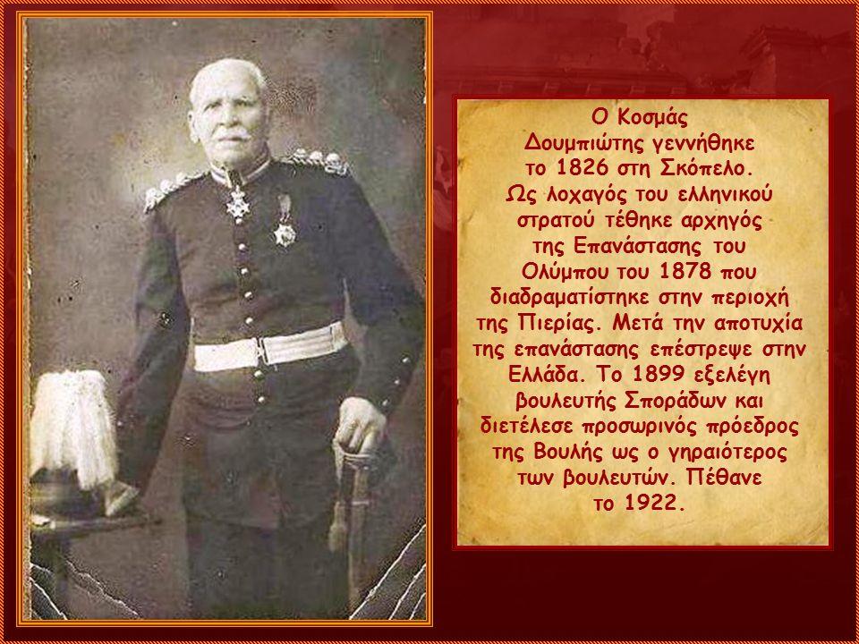 Ο Κοσμάς Δουμπιώτης γεννήθηκε το 1826 στη Σκόπελο. Ως λοχαγός του ελληνικού στρατού τέθηκε αρχηγός της Επανάστασης του Ολύμπου του 1878 που διαδραματί
