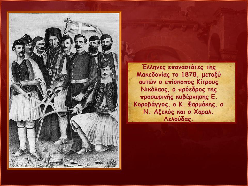 Έλληνες επαναστάτες της Μακεδονίας το 1878, μεταξύ αυτών ο επίσκοπος Κίτρους Νικόλαος, ο πρόεδρος της προσωρινής κυβέρνησης Ε. Κοροβάγγος, ο Κ. Φαρμάκ